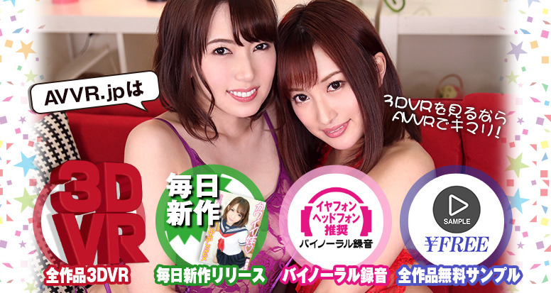 【AVVR】視聴方法やお得なキャンペーン情報、人気動画も紹介!